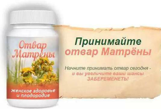 herbal infusion of mathraine reviews